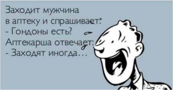 анекдоты свежие смешные читать