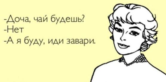 очень