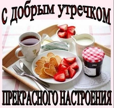 Красивые картинки с пожеланиями доброго утра и хорошего дня
