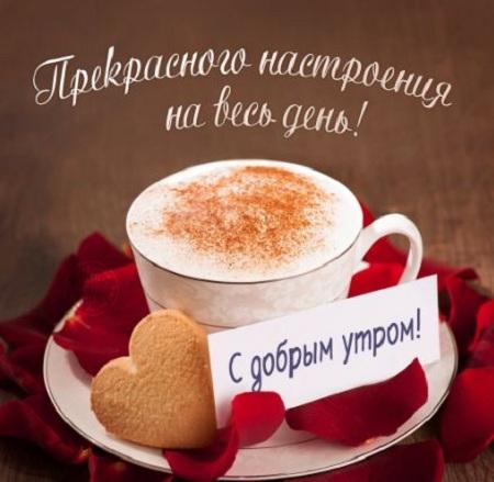 пожелать доброго утра и настроения