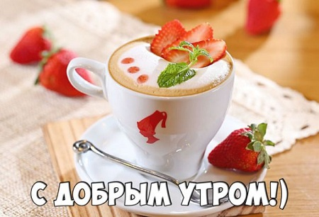 Пожелание доброго утра любимому мужчине на расстоянии нежные стихи проза