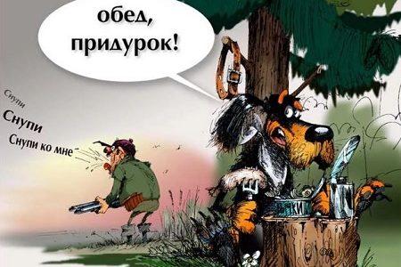 угарный анекдот про охотников
