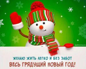 Новогодние поздравления в прозе