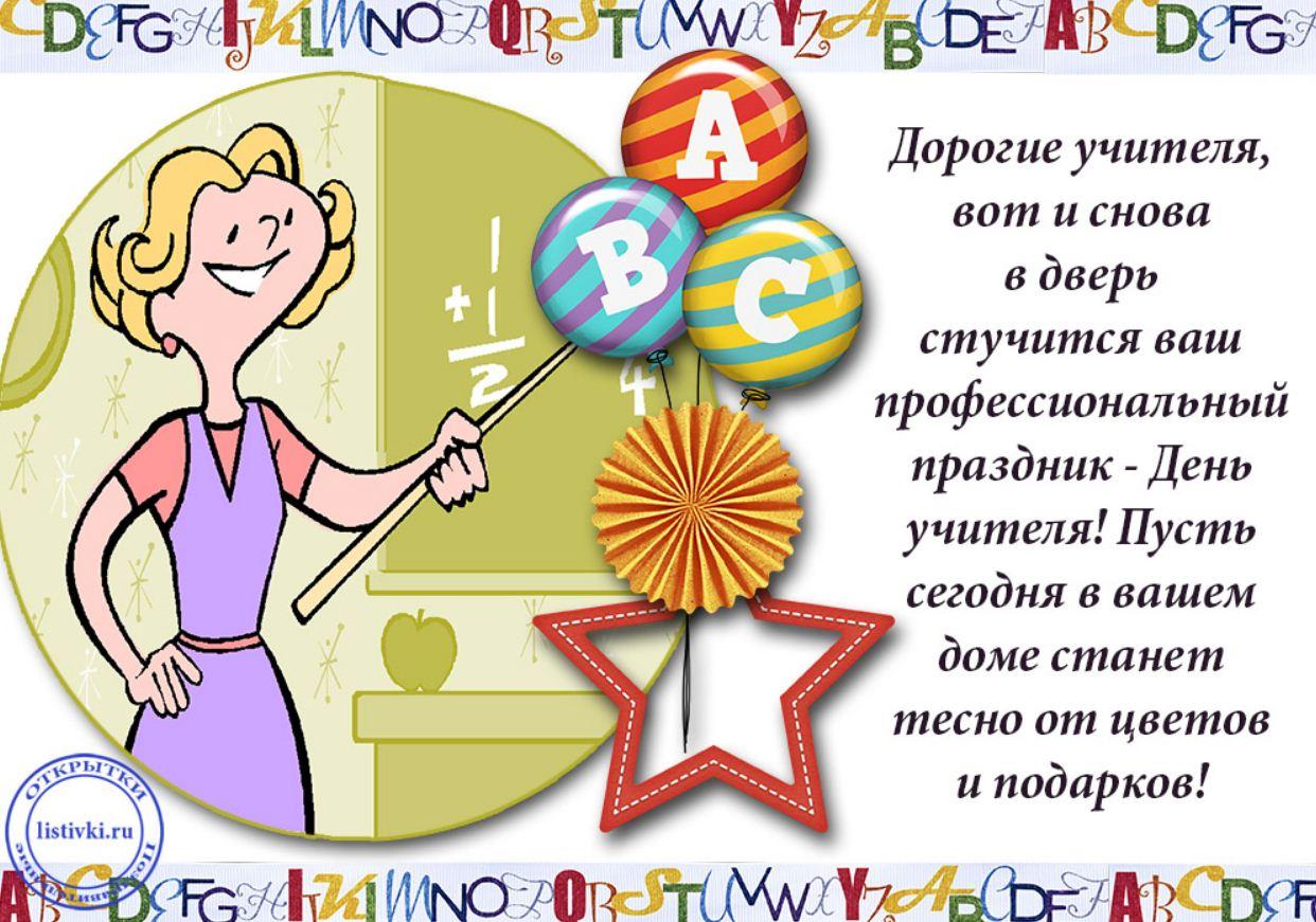 День учителя л