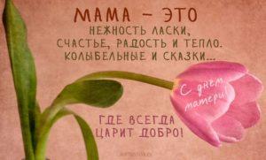 стихи и поздравления с днем матери