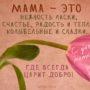 10 стихов маме на День матери — коротких и красивых