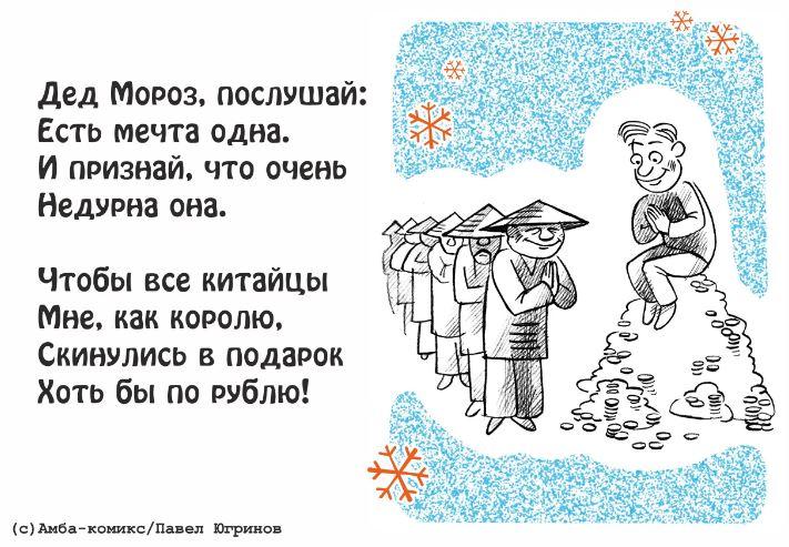 смешные стихи про новый год л (2)