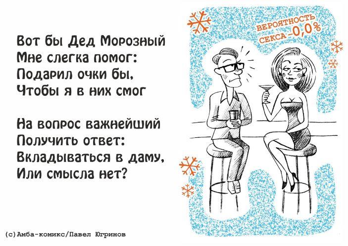 смешные стихи про новый год л (3)