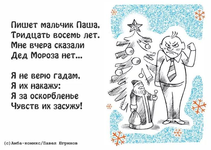 смешные стихи про новый год л