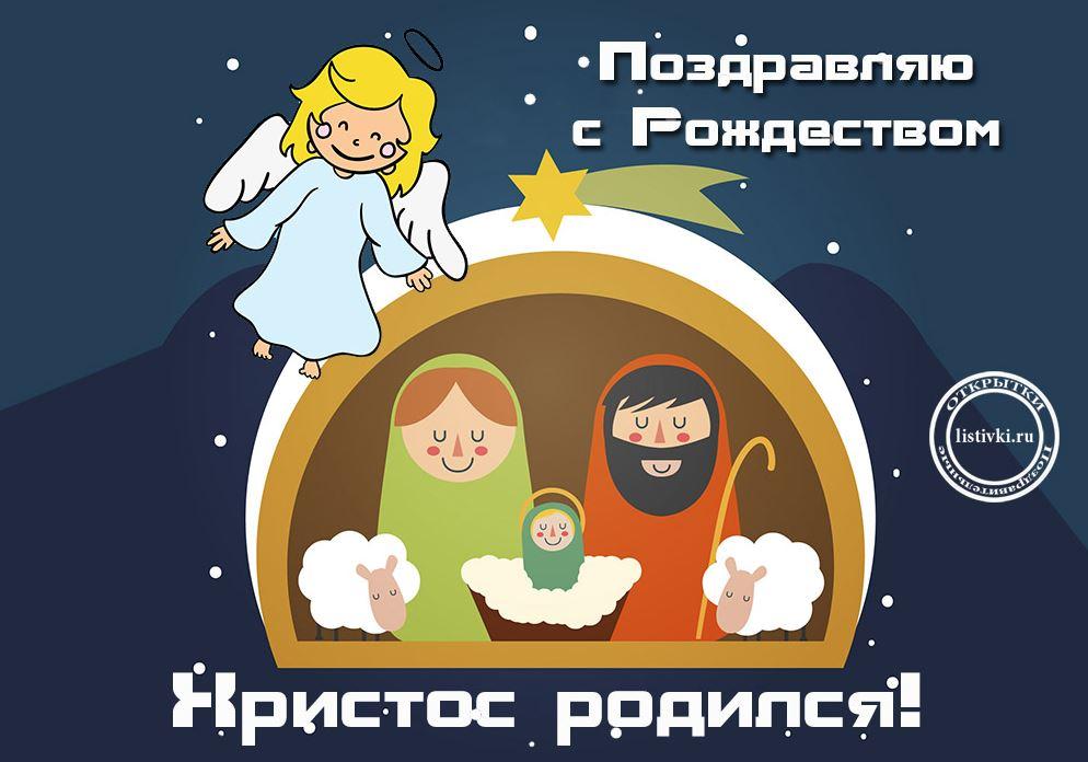 Поздравления с Рождеством Б