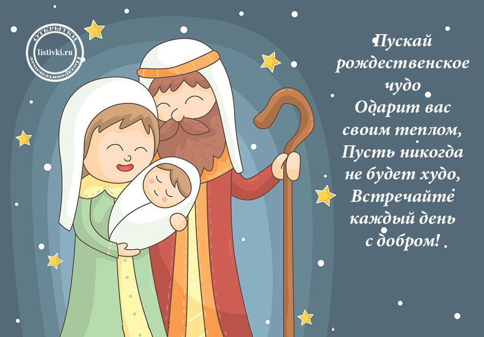 Поздравления с Рождеством Л (3)