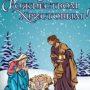 12 самых красивых поздравлений с Рождеством Христовым