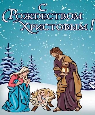 Поздравления с Рождеством Л (4)