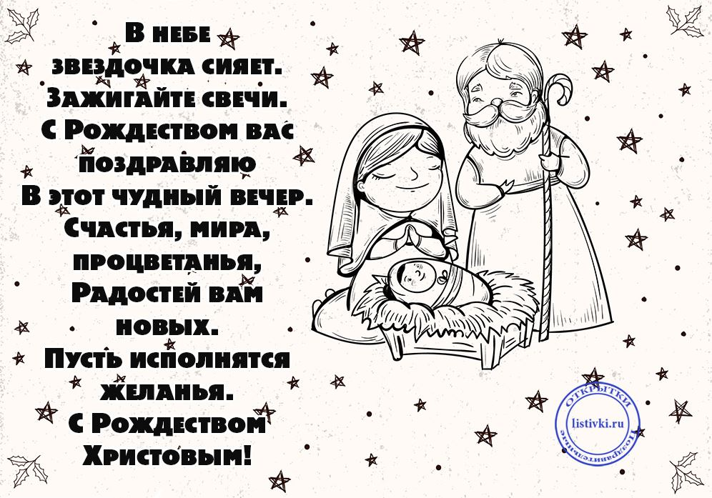 Поздравления с Рождеством Л
