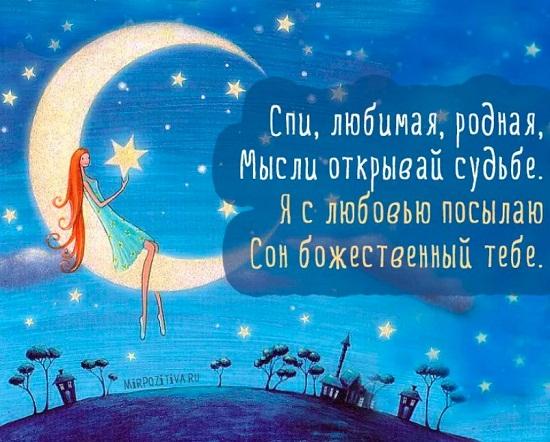 Пожелания спокойной ночи б ком л