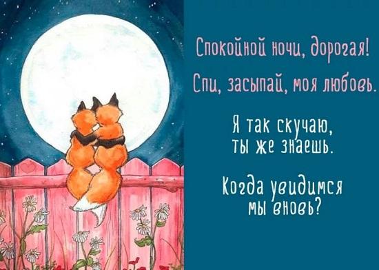 Пожелания спокойной ночи б л