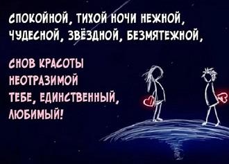 спокойной ночи л