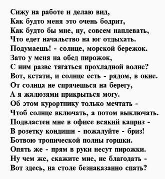 стихи смешные